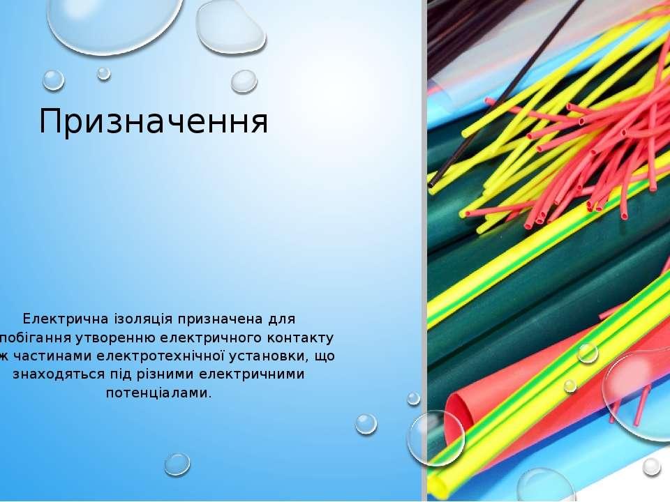 Призначення Електрична ізоляція призначена для запобігання утворенню електрич...