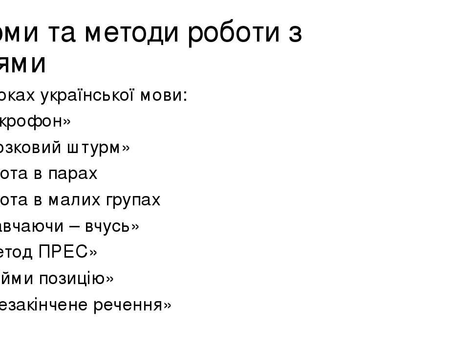 Форми та методи роботи з учнями На уроках української мови: ➢«Мікрофон» ➢ «Мо...
