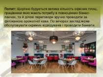 Попит:Щорічно будується велика кількість офісних площ, працівники яких мають...