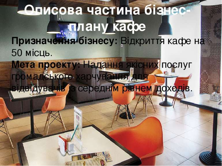 Описова частина бізнес-плану кафе Призначення бізнесу:Відкриття кафе на 50 м...