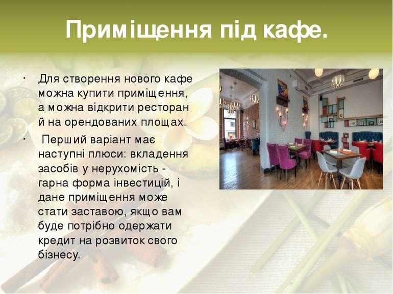 Приміщення під кафе. Для створення нового кафе можна купити приміщення, а мож...