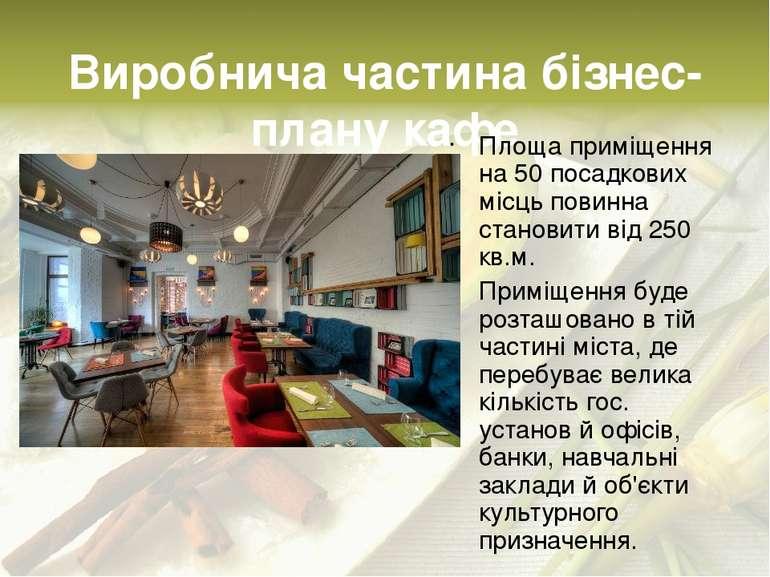 Виробнича частина бізнес-плану кафе Площа приміщення на 50 посадкових місць п...