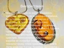 Використання Використовується як виробне каміння, найкращі зразки — як дорого...
