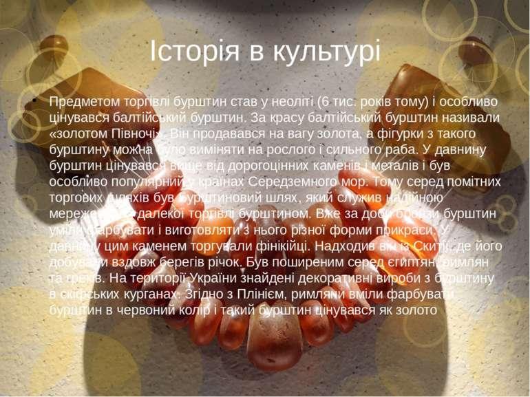 Історія в культурі Предметом торгівлі бурштин став у неоліті (6 тис. років то...