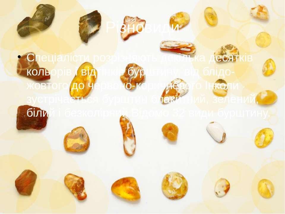 Різновиди Спеціалісти розрізняють декілька десятків кольорів і відтінків бурш...