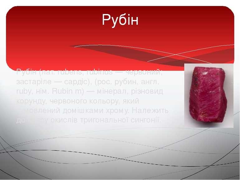 Рубі н (лат. rubens, rubinus — червоний; застаріле — сардіс), (рос. рубин, ан...