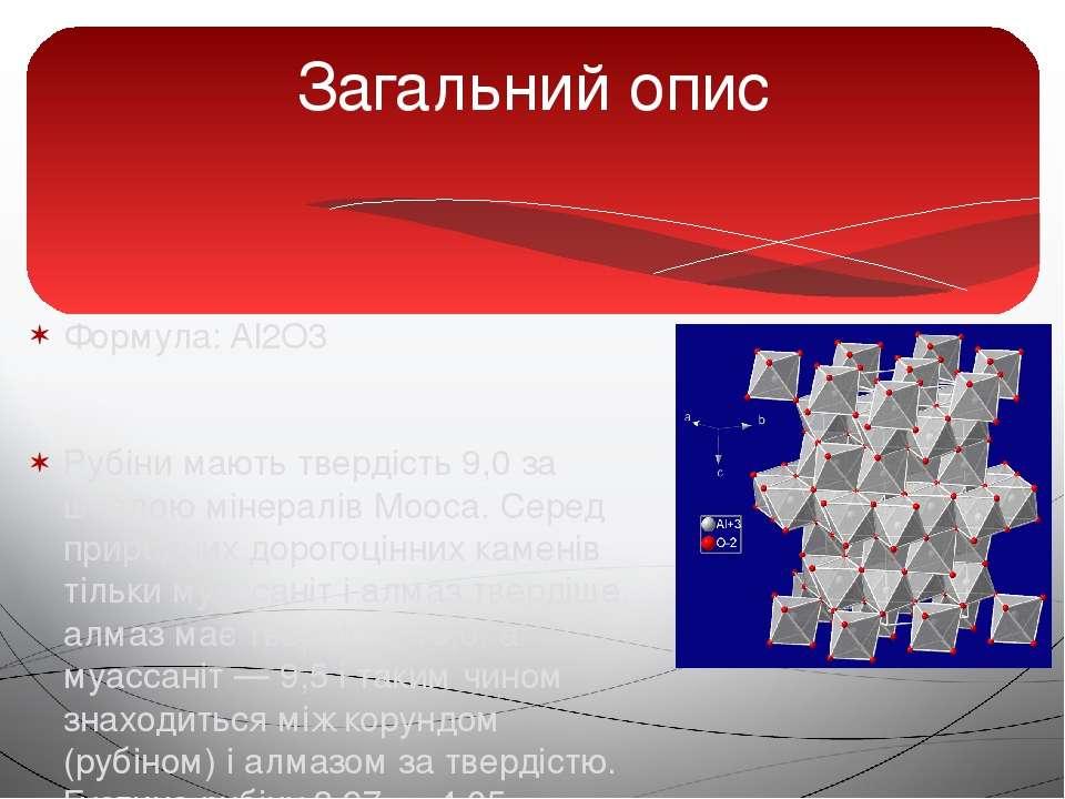 Формула: Al2О3 Рубіни мають твердість 9,0 за шкалою мінералів Мооса. Серед пр...