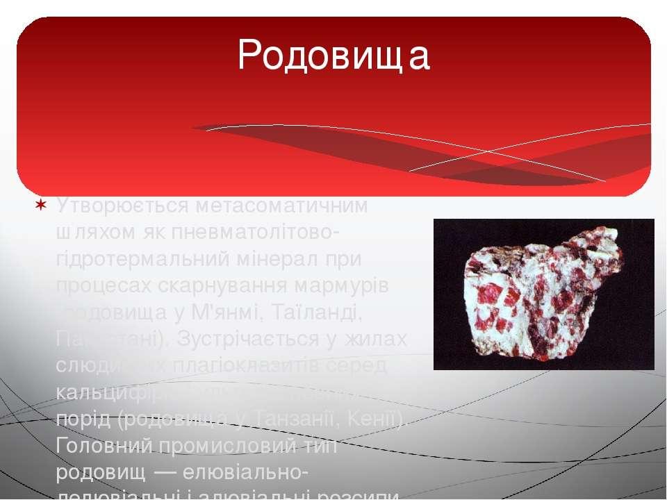Утворюється метасоматичним шляхом як пневматолітово-гідротермальний мінерал п...