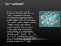 Кристалографія Сингонія топазу ромбічна, ромбо-біпірамідальний вид симетрії. ...