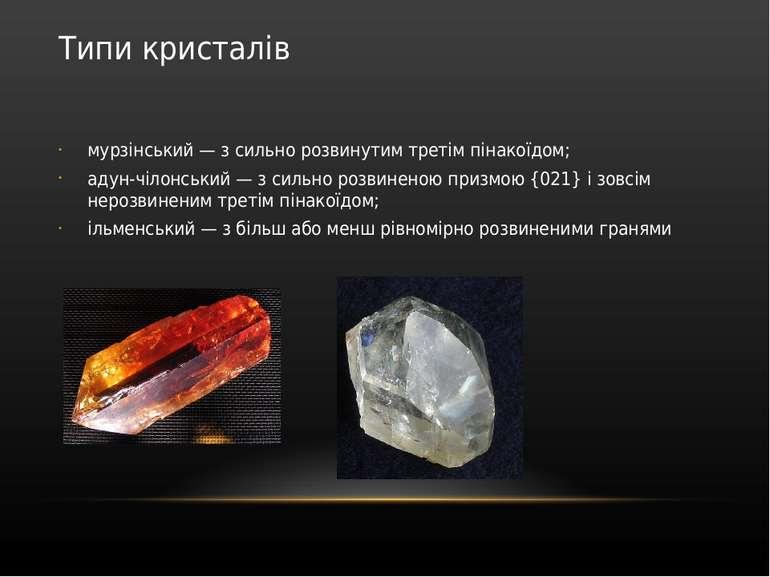 Типи кристалів мурзінський — з сильно розвинутим третім пінакоїдом; адун-чіло...