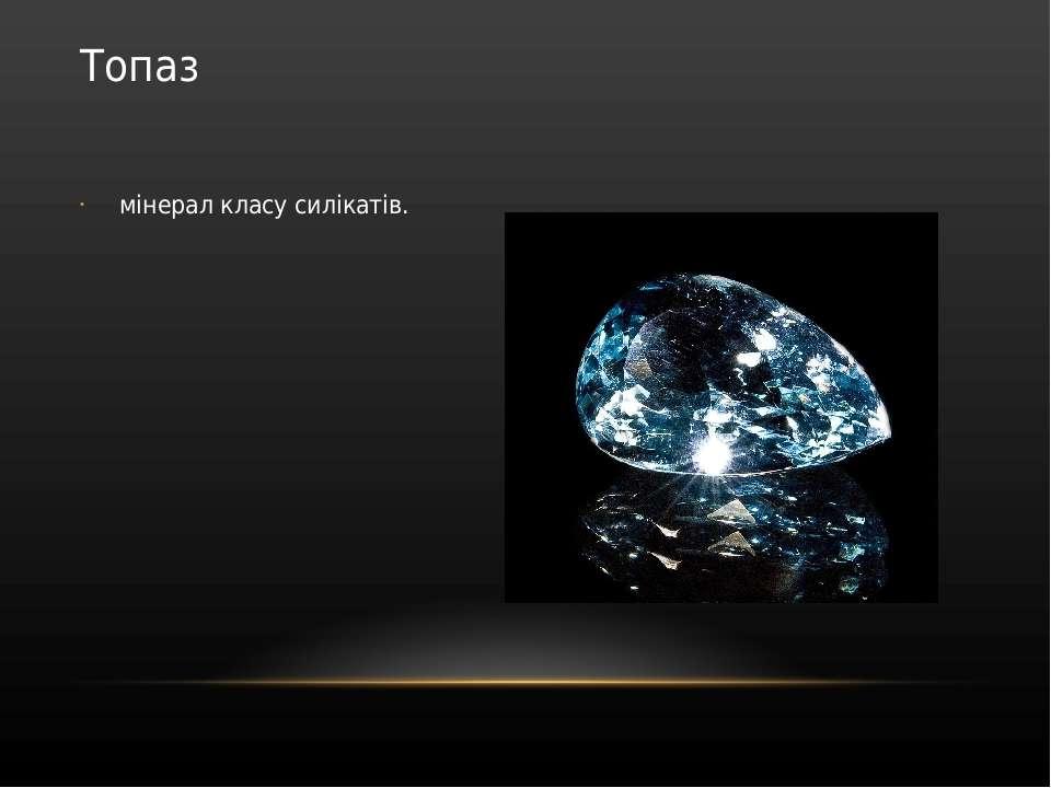 Топаз мінерал класу силікатів.
