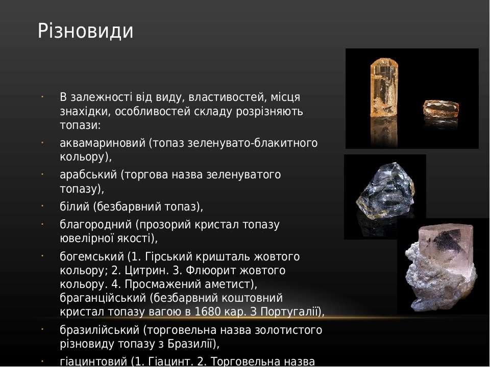 Різновиди В залежності від виду, властивостей, місця знахідки, особливостей с...