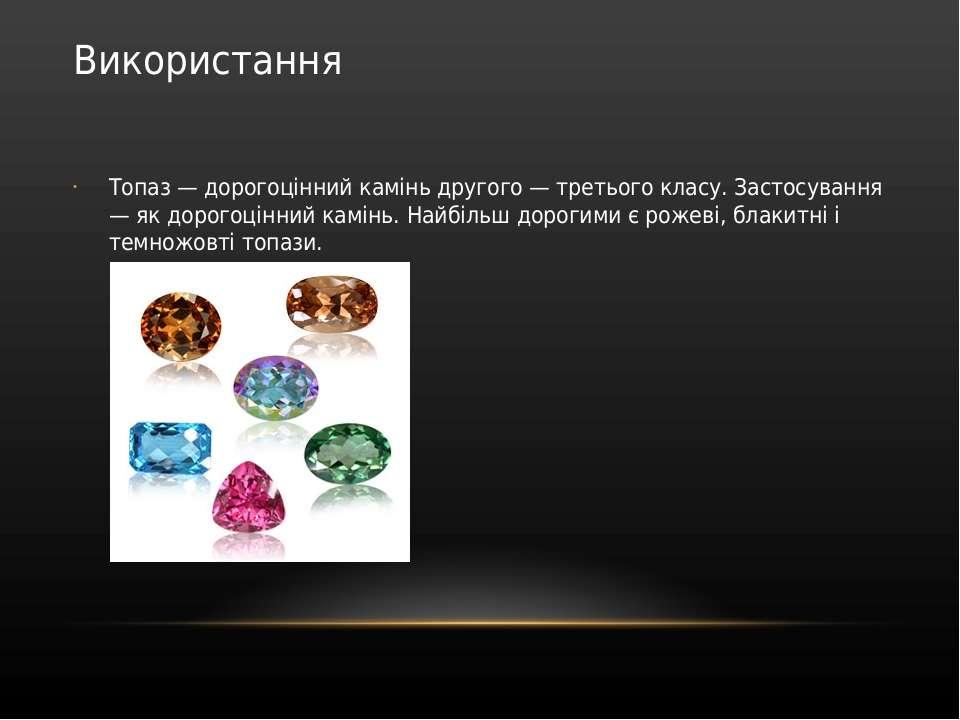 Використання Топаз — дорогоцінний камінь другого — третього класу. Застосуван...