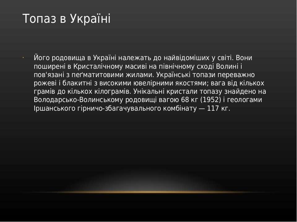 Топаз в Україні Його родовища в Україні належать до найвідоміших у світі. Вон...