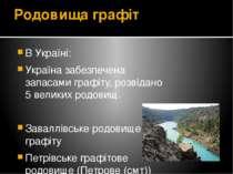 Родовища графіт В Україні: Україна забезпечена запасами графіту, розвідано 5 ...