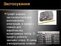 Застосування Графіт широко застосовується для виготовлення електродів, в сумі...