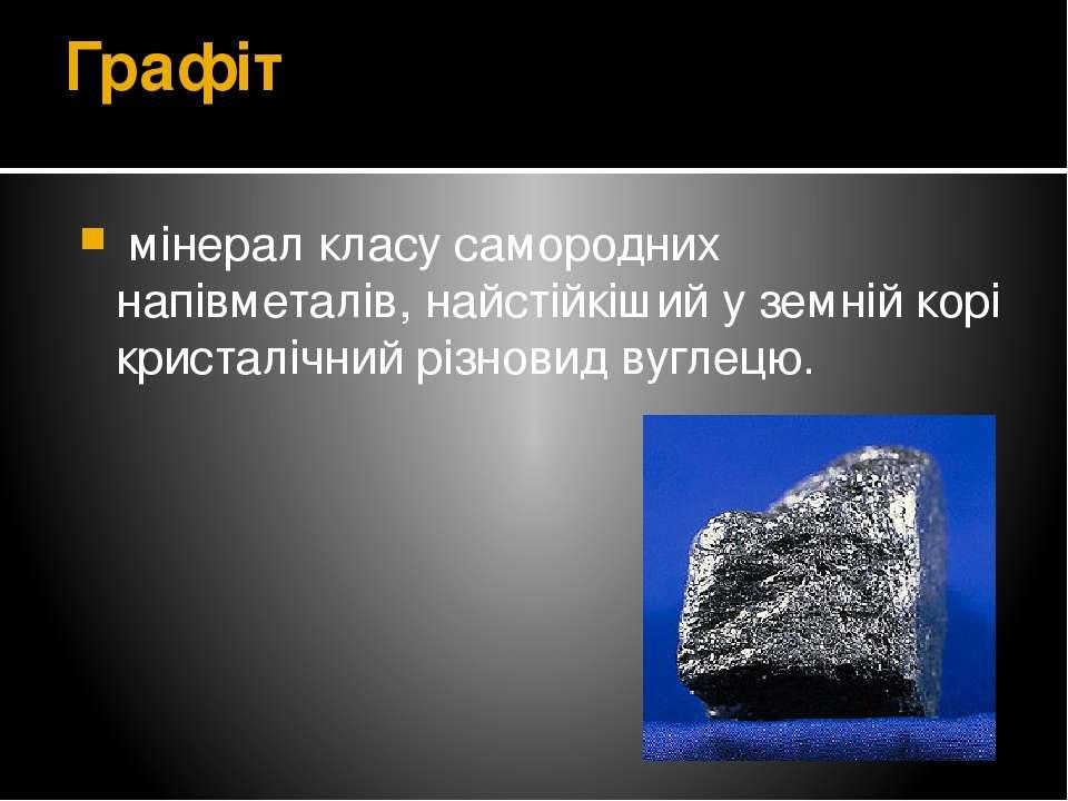 Графіт мінерал класу самородних напівметалів, найстійкіший у земній корі крис...