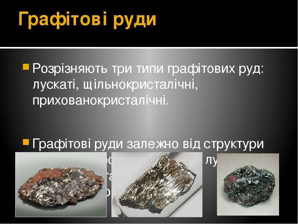 Графітові руди Розрізняють три типи графітових руд: лускаті, щільнокристалічн...