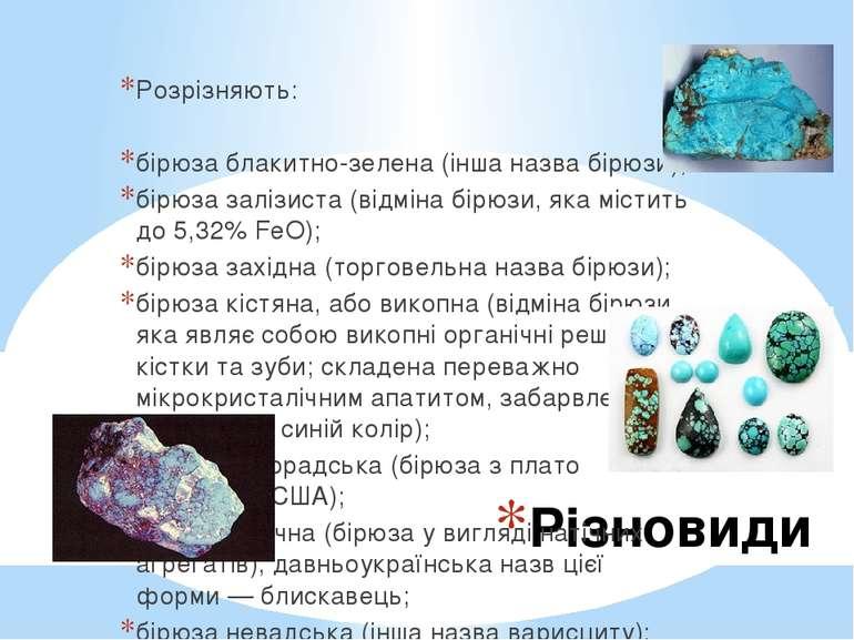Різновиди Розрізняють: бірюза блакитно-зелена (інша назва бірюзи); бірюза зал...