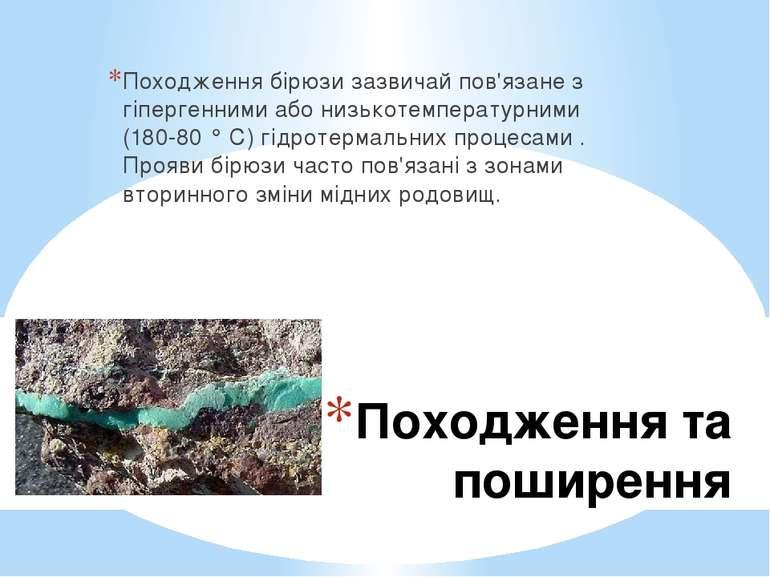 Походження та поширення Походження бірюзи зазвичай пов'язане з гіпергенними а...