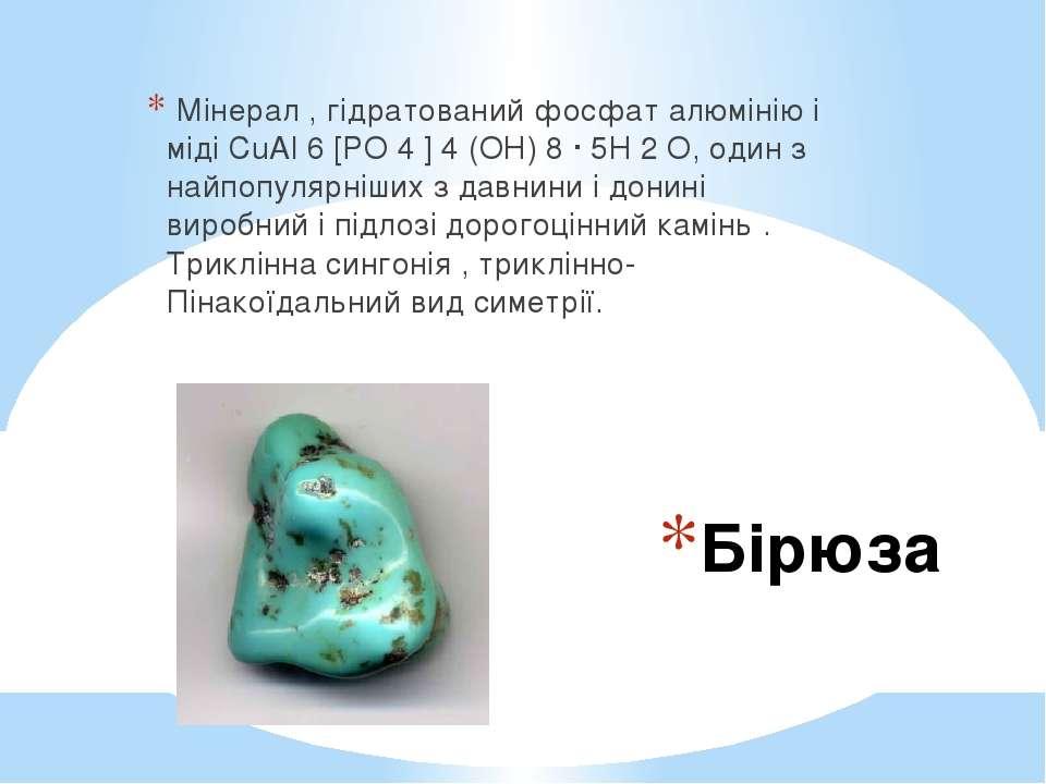 Бірюза Мінерал , гідратований фосфат алюмінію і міді CuAl 6 [PO 4 ] 4 (OH) 8 ...