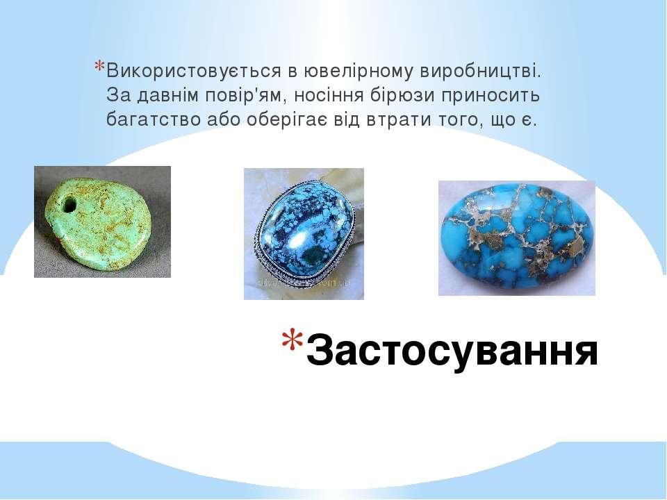 Застосування Використовується в ювелірному виробництві. За давнім повір'ям, н...