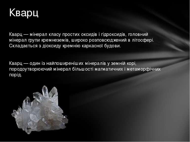 Кварц — мінерал класу простих оксидів і гідроксидів, головний мінерал групи к...
