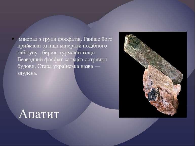 мінерал з групи фосфатів. Раніше його приймали за інші мінерали подібного габ...