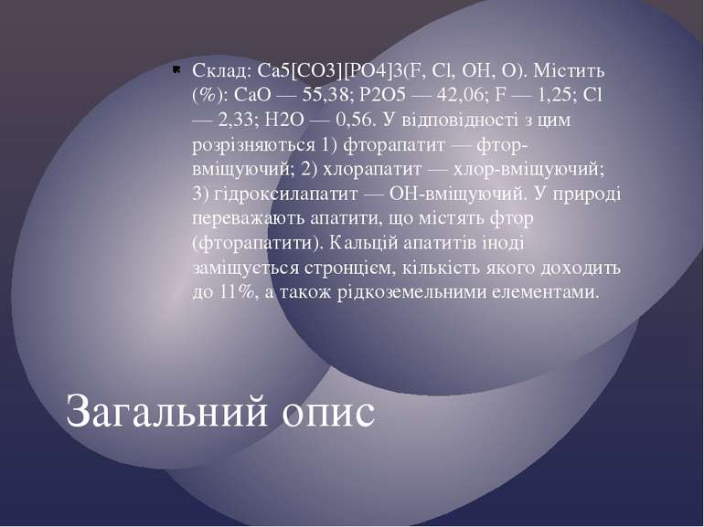 Склад: Ca5[CO3][PO4]3(F, Cl, OH, О). Містить (%): CaO — 55,38; P2O5 — 42,06; ...