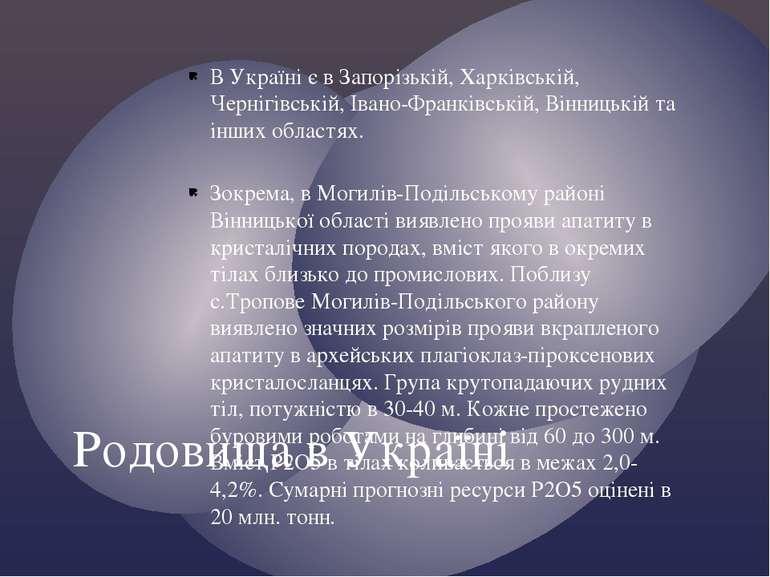 В Україні є в Запорізькій, Харківській, Чернігівській, Івано-Франківській, Ві...