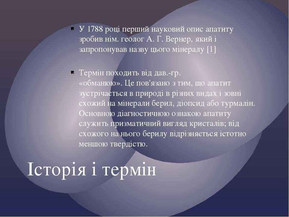 У 1788 році перший науковий опис апатиту зробив нім. геолог А. Г. Вернер, яки...