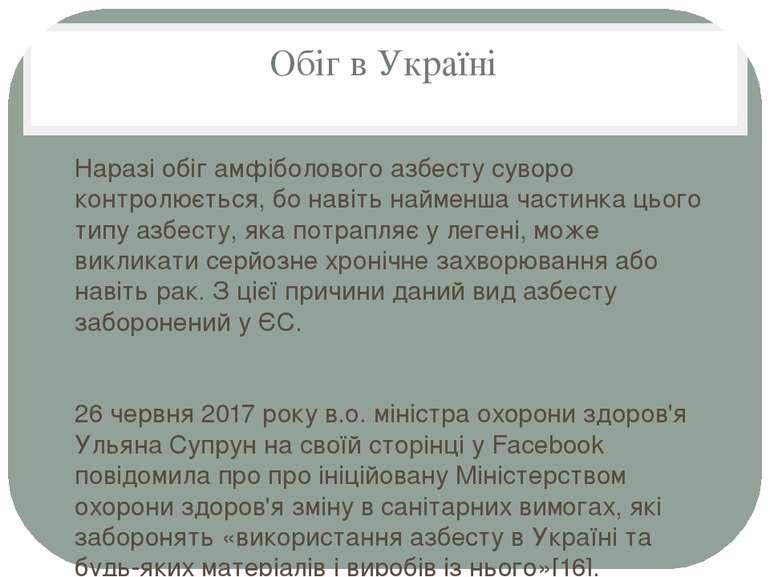 Обіг в Україні Наразі обіг амфіболового азбесту суворо контролюється, бо наві...
