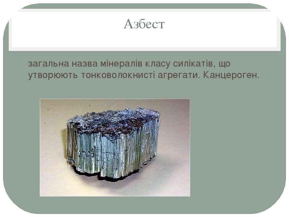 Азбест загальна назва мінералів класу силікатів, що утворюють тонковолокнисті...