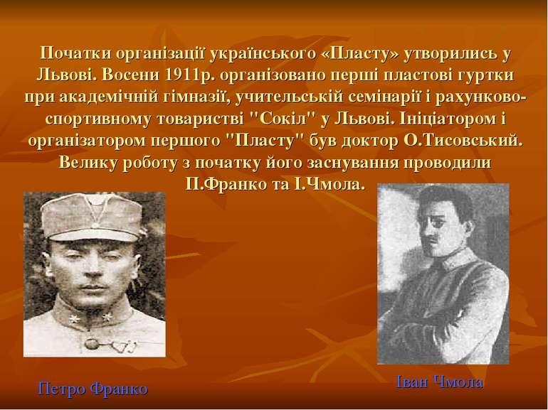 Початки організації українського «Пласту» утворились у Львові. Восени 1911р. ...