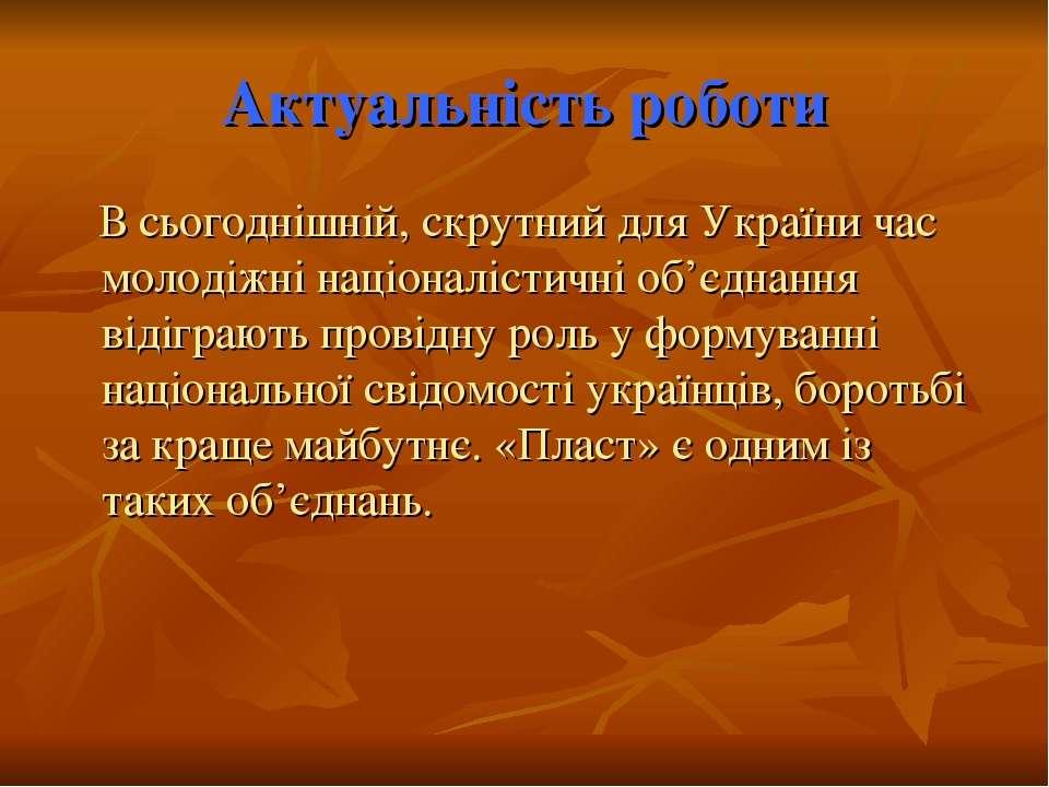 Актуальність роботи В сьогоднішній, скрутний для України час молодіжні націон...