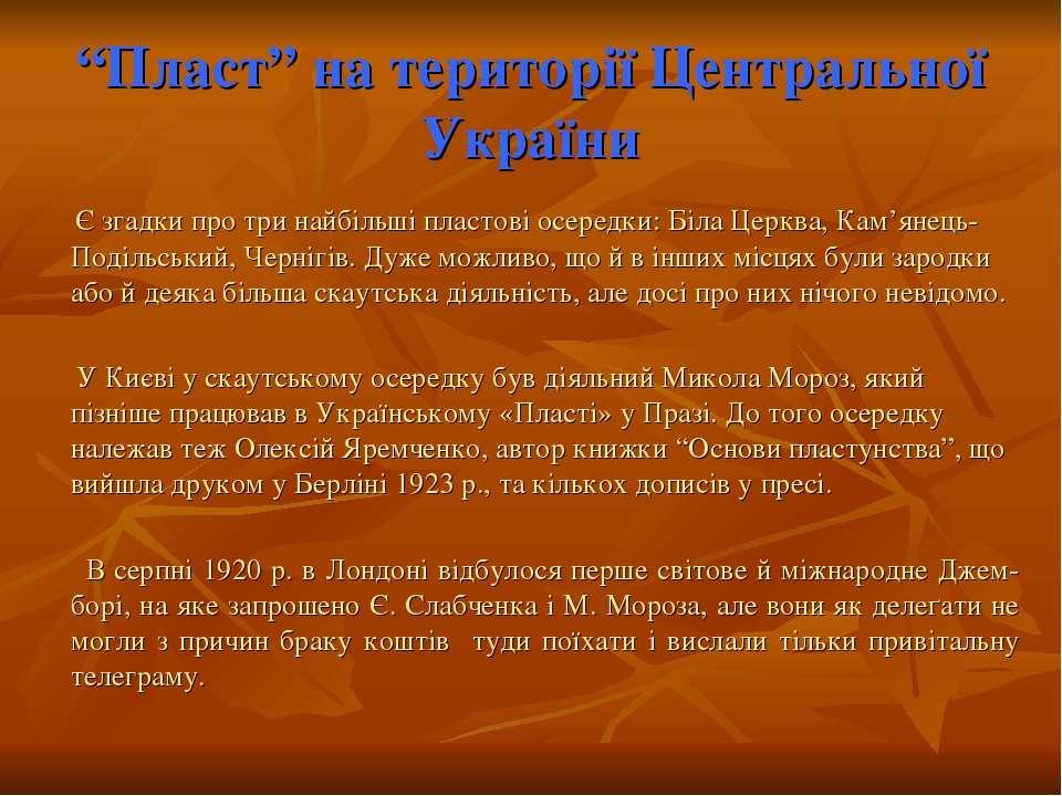 """""""Пласт"""" на території Центральної України Є згадки про три найбільші пластові ..."""