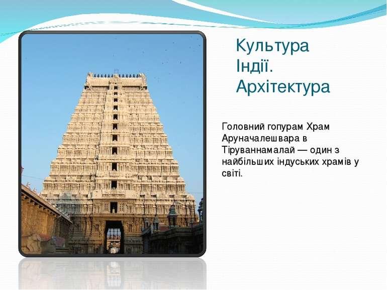 ГоловнийгопурамХрам Аруначалешварав Тіруваннамалай — один з найбільших інд...