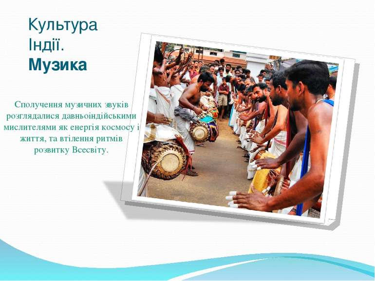 Культура Індії. Музика Сполучення музичних звуків розглядалися давньоіндійськ...