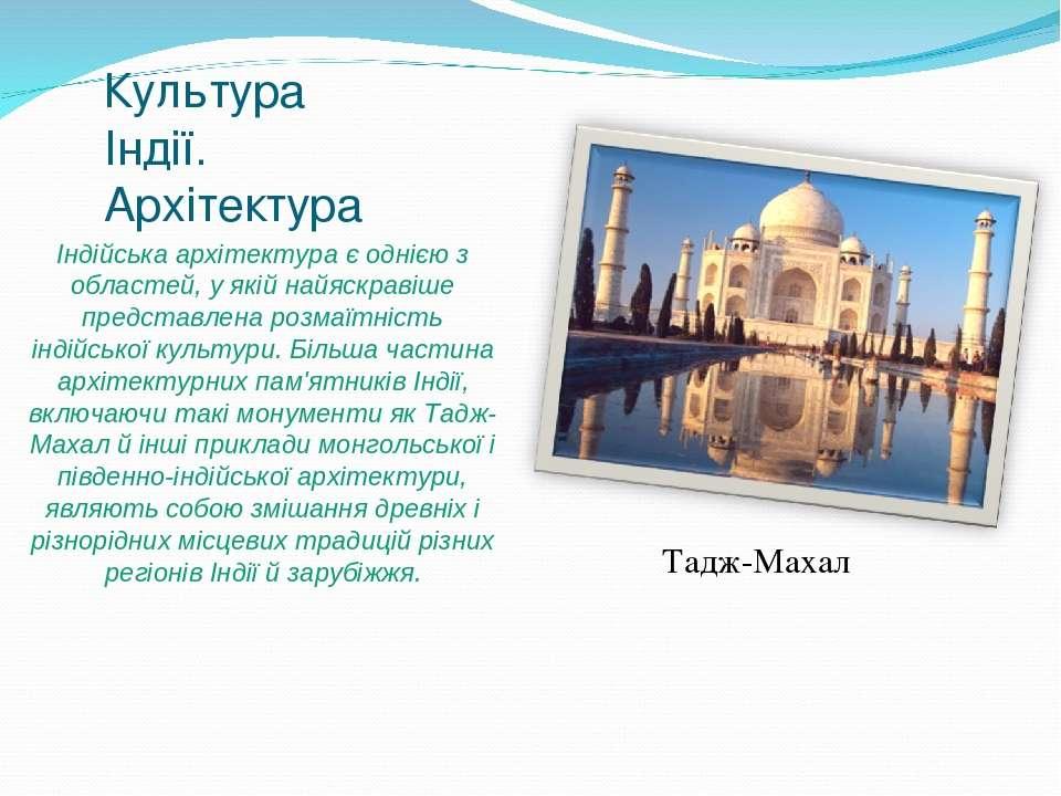 Культура Індії. Архітектура Тадж-Махал Індійська архітектура є однією з облас...