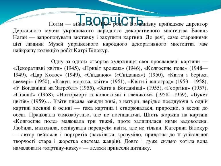Творчість Потім — війна. А в 1944 році в Богданівку приїжджає директор Держав...