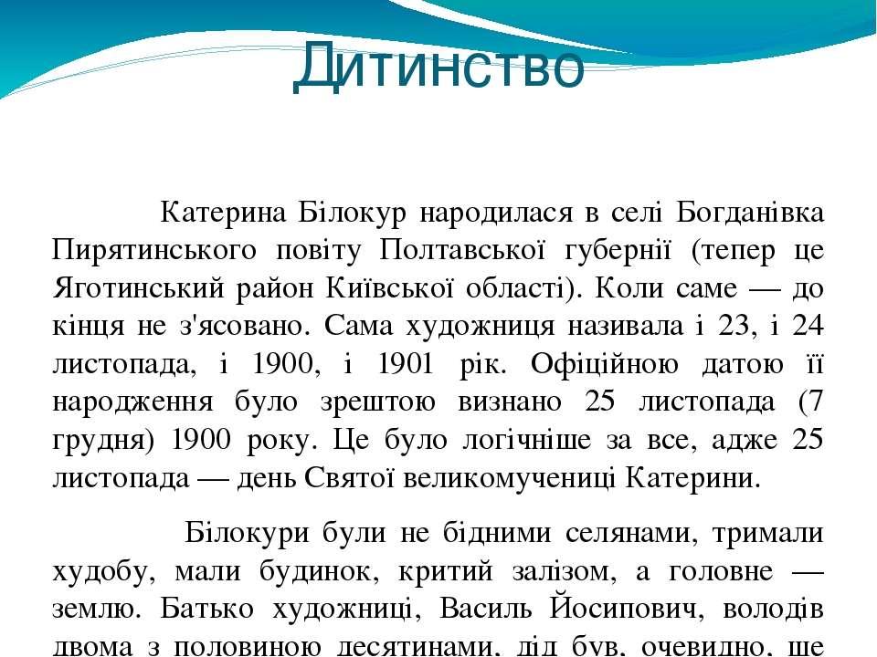 Дитинство Катерина Білокур народилася в селі Богданівка Пирятинського повіту ...