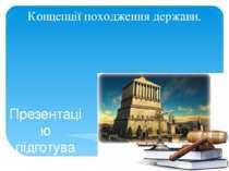 Концепції походження держави. Презентацію підготува студент групи ГБ-3 Обезюк...