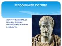 Арістотель заявив,що природа людини передбачила їй жити в суспільстві. Істори...