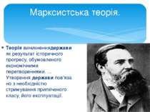 Теоріявиникненнядержавияк результат історичного прогресу, обумовленого екон...