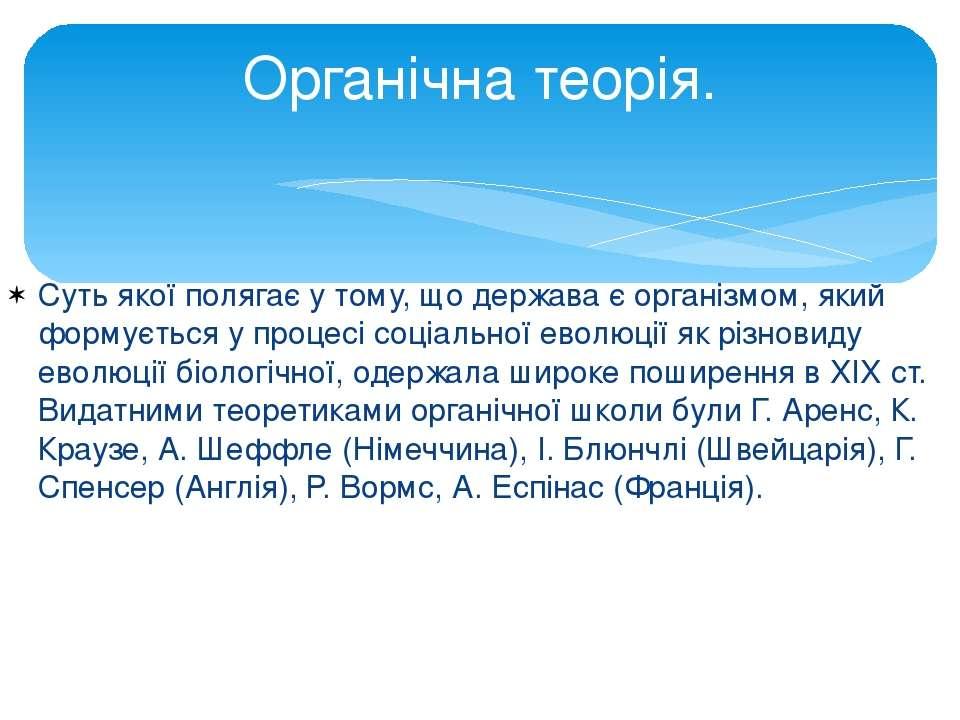Суть якої полягає у тому, що держава є організмом, який формується у процесі ...
