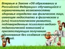 Впервые в Законе «Об образовании в Российской Федерации» обучающийся с ограни...