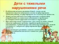 Дети с тяжелыми нарушениями речи Особенности речевого развития детей с тяжелы...