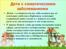 Дети с соматическими заболеваниями Дети с соматическими заболеваниями, не име...