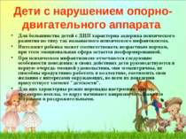 Дети с нарушением опорно-двигательного аппарата Для большинства детей с ДЦП х...