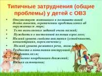 Типичные затруднения (общие проблемы) у детей с ОВЗ Отсутствует мотивация к п...